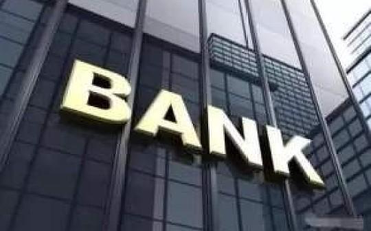 財聯社點評:區塊鏈為何被列入2019年銀行業十件大事?