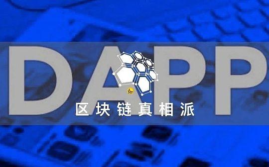 DApp发展陷入困境 谁来抢救DApp?