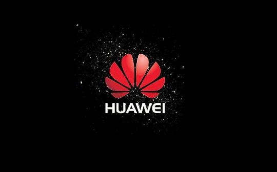 蜂巢能源携手华为要建电池区块链5G平台产业链 影响几何?-宏链财经