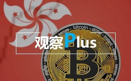香港证监会最新披露:5家平台进入最后审批 首批持牌加密交易所即将面世