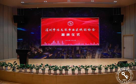 深圳市信息服务业区块链协会揭牌 制定深圳市区块链自律公约-宏链财经