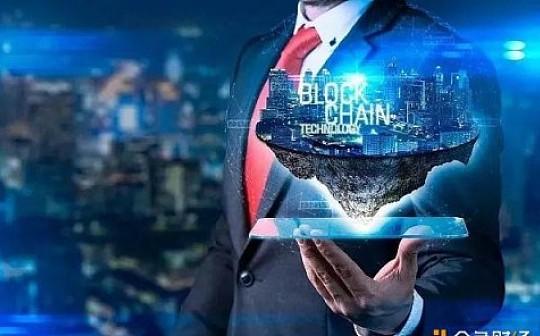 凌发明:各大巨头公司争先布局区块链   价值互联网未来可期
