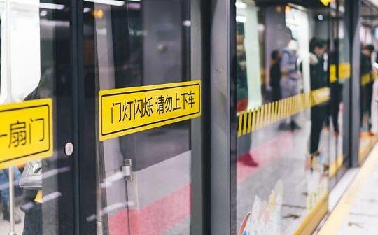 链上春运:11城地铁互联互通 服务人数同比增15倍