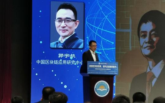 中国区块链应用研究中心郭宇航:拥抱监管是区块链行业发展的必经之路