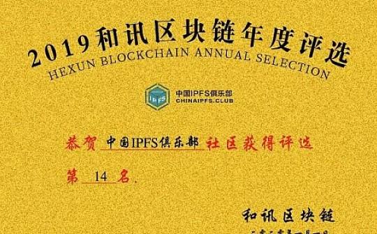 """2019和讯区块链年度评选""""中国IPFS俱乐部""""获得第14名"""