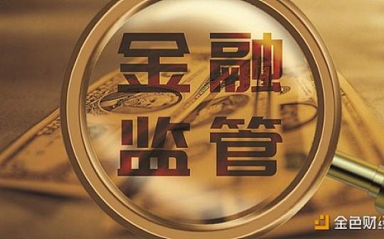 监管沙盒证实实行有困难 中国应积极部署产业沙盒