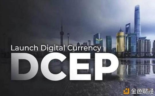 央行数字货币DCEP即将试点,能为我们带来什么?