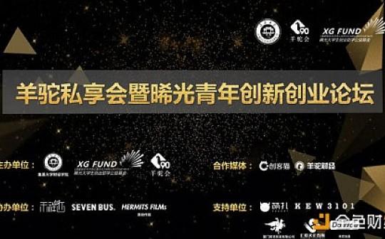 [关注]第三期羊驼私享会暨晞光青年创业论坛成功举办 | 为创业者点赞!