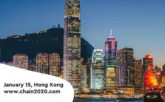 最新日程出爐 開年首場萬人區塊鏈大會CHAIN 2020 1月15日登陸香港