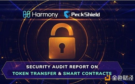 Harmony代币转账及智能合约安全审计报告