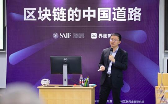 火币中国袁煜明:区块链将是未来数字社会创新的底层支撑