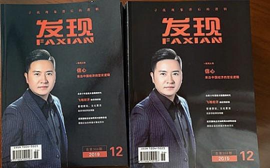 凌发明先生荣登《发现》杂志封面人物
