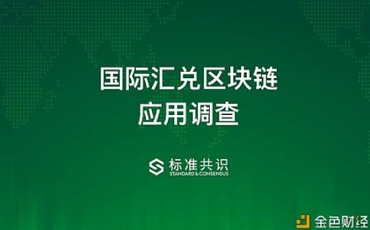 国际汇兑区块链应用调查