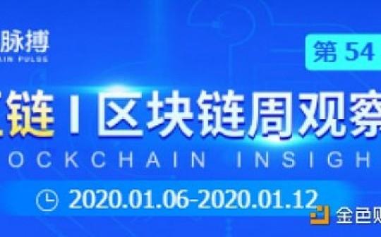 区块链周报(01.06-01.12) | 互链脉搏