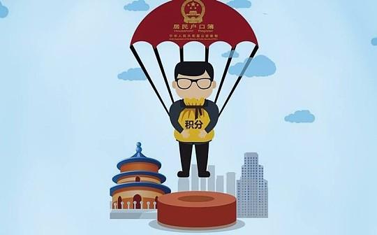 北京两会:积分落户等20余领域今年应用区块链技术