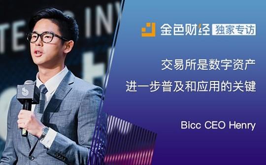 Bicc CEO Henry:交易所是数字资产能够进一步普及和应用的关键