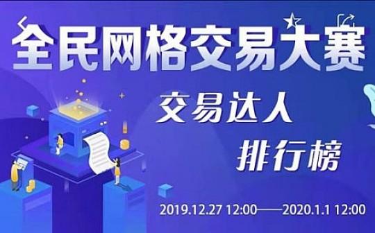 网格制胜震荡市 Coin919网格大赛冠军五天月化收益1704%