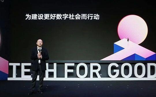 騰訊集團高級副總裁郭凱天:科技向善 數字社會的新路標  ?
