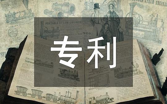 金色观察|中国区块链专利申请 呈现出哪些特点?