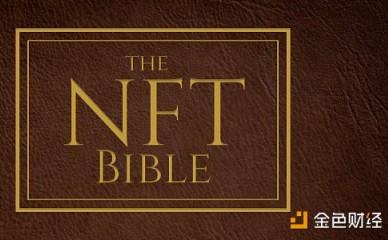 NFT 圣经:关于非同质化代币的所有知识