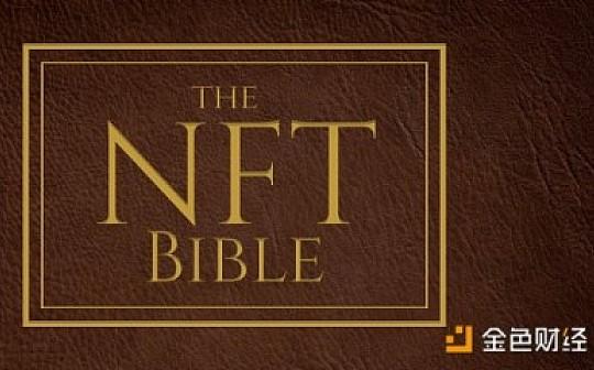 NFT 圣經:關于非同質化代幣的所有知識