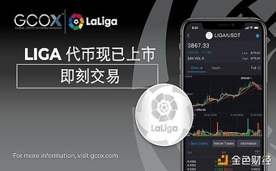 西甲联赛(LaLiga)代币今日16点正式上线(GMT+8)