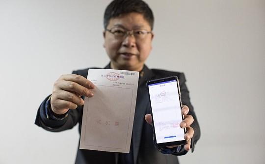 6个月破1亿张 浙江省财政厅联合蚂蚁区块链告别纸票-宏链财经