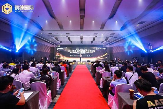 2020数字经济发展趋势峰会暨KD数字科技产业园和KDPay签约启动仪式-菲律宾专场盛大开启