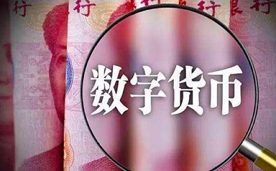 上海積極支持央行數字貨幣研究所設立金融科技公司