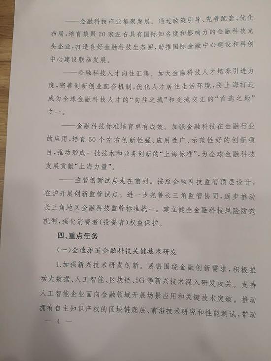 上海积极支持央行数字货币研究所设立金融科技公司-宏链财经