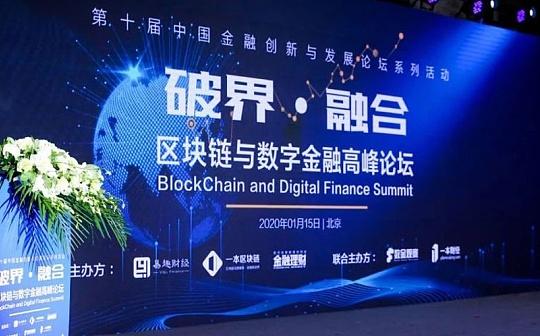 """聚焦数字经济 """"破界·融合""""区块链与数字金融高峰论坛在京召开"""