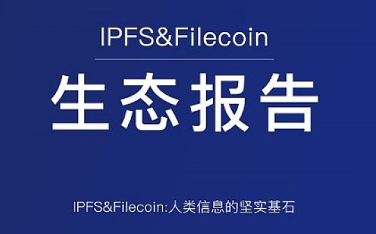 ipfs filecoin項目簡介