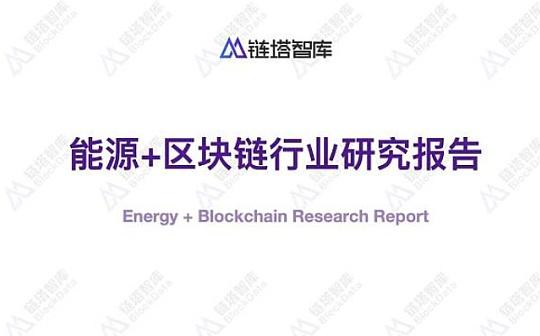 能源+区块链行业研究报告