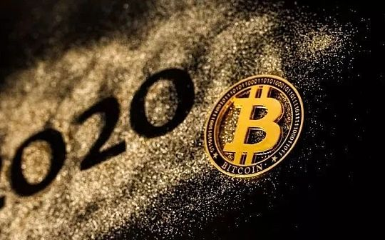 金色薦讀丨2020年 比特幣有話對你說
