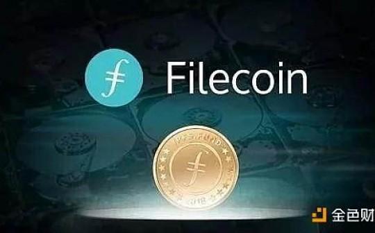 官方讨论:Filecoin第二阶段测试网已进入倒计时  这些千万信息不能错过  