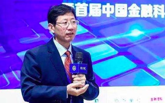 原中国银监会党校副校长陈伟钢:区块链的成熟代表着数字经济时代的到来