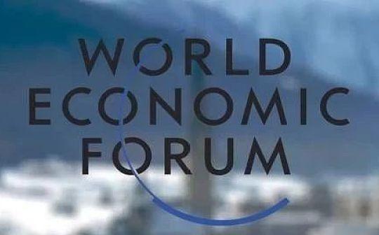 2020冬季达沃斯论坛区块链前瞻:数字货币成核心议题 却没中国角色