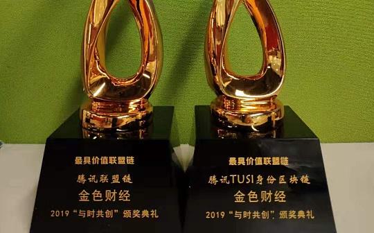 """騰訊TUSI區塊鏈榮獲""""2019最具價值聯盟鏈""""稱號 助力智慧城市建設"""