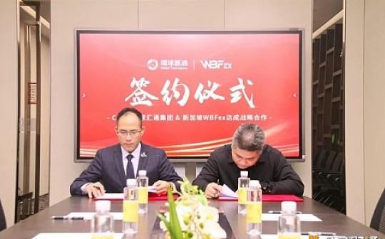 C.C.M 环球汇通资产管理集团与新加坡WBF交易所达成战略合作