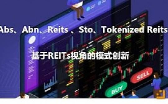 房企融资之Abs、Abn、Reits 、STO、Tokenized Reits