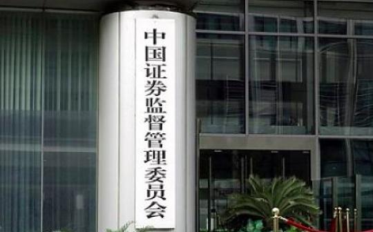 金色前哨 中国证监会2020年系统工作会议:积极探索区块链等创新金融科技的应用