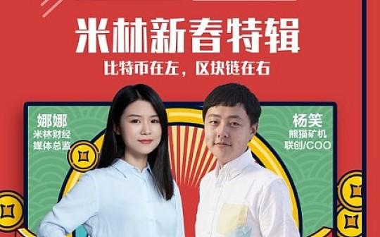 熊貓礦機楊笑:DeFi是區塊鏈在2020年的重點丨米林新春特輯
