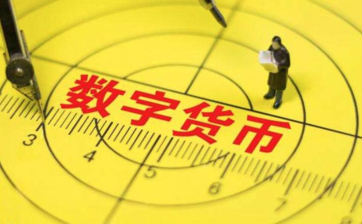 金色观察|我们距离真正的央行数字货币时代有多远?