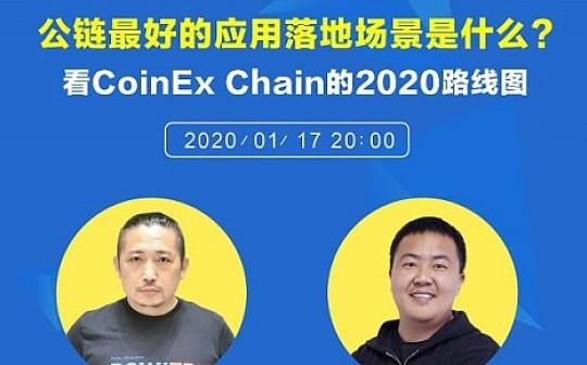 公链最好的应用落地场景是什么?看CoinEx Chain的2020路线图