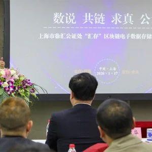 区块链+公证掀起落地潮 上海再添一例