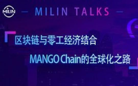MILIN TALKS:區塊鏈與零工經濟結合MANGO Chain
