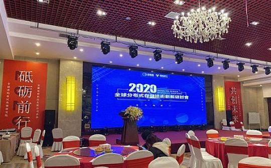 """IPFS星际特工""""2020分布式存储技术创新研讨会""""在安徽合肥胜利召开  """