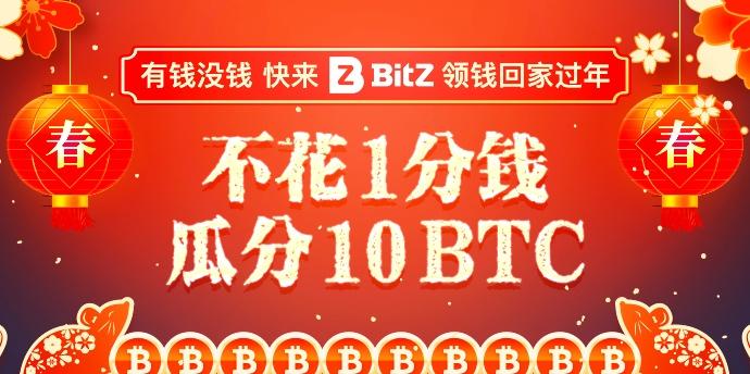 鼠年数大钱 BitZ教你如何在春节赚10个BTC