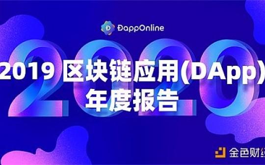區塊鏈應用(DApp)2019年度報告