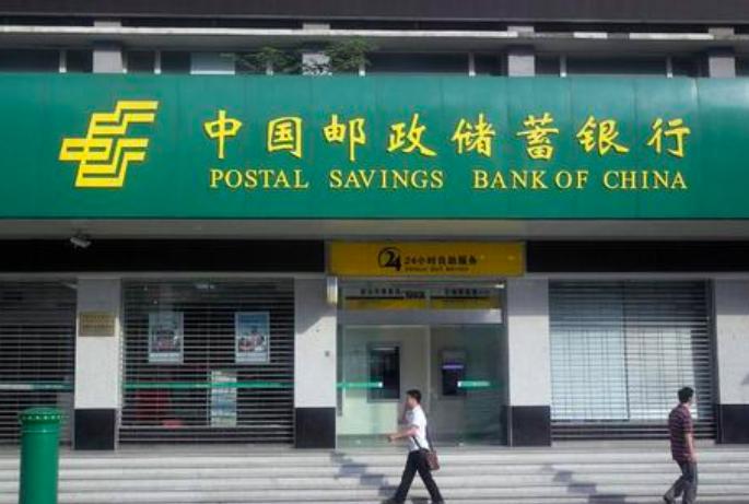 邮储银行完成首笔福费廷跨链交易 区块链应用创新取得新突破